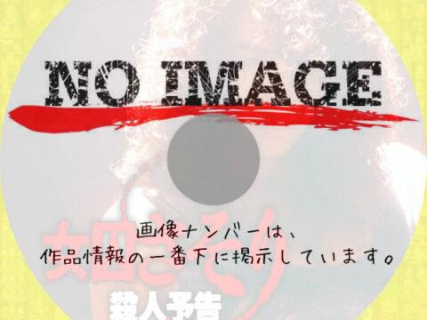 女囚さそり 殺人予告 (02)(1991)