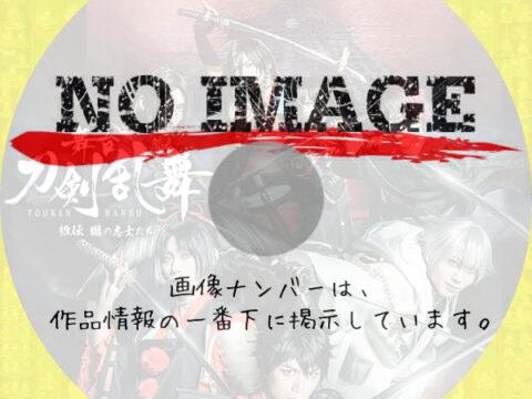 舞台 刀剣乱舞 維伝 朧の志士たち (01)(2019)