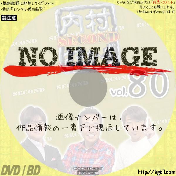 内村さまぁ〜ず SECOND vol.80 (2021)