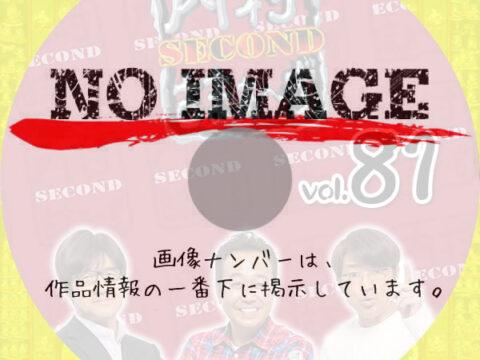 内村さまぁ〜ず SECOND vol.81