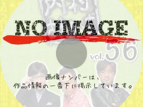内村さまぁ~ず vol.56 (2015)