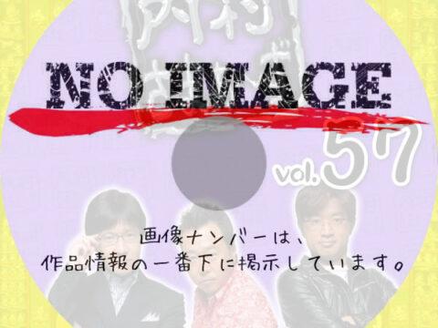 内村さまぁ~ず vol.57 (2015)