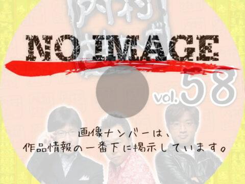 内村さまぁ~ず vol.58 (2015)