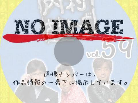 内村さまぁ~ず vol.59 (2016)