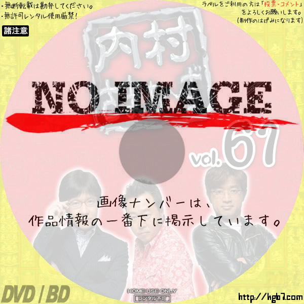 内村さまぁ~ず vol.61 (2016)