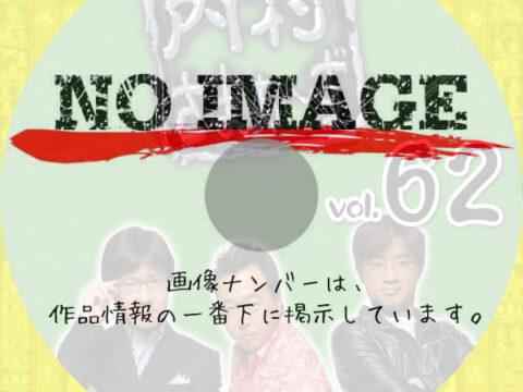 内村さまぁ~ず vol.62 (2016)