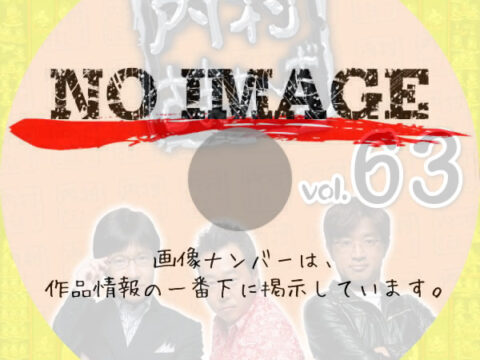 内村さまぁ~ず vol.63 (2016)