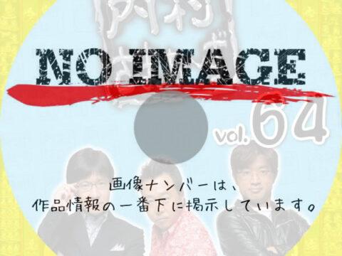内村さまぁ~ず vol.64 (2016)