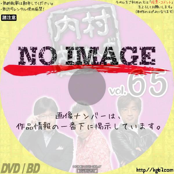 内村さまぁ~ず vol.65 (2016)