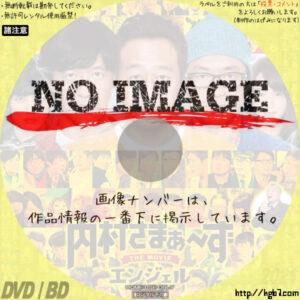 内村さまぁ~ず THE MOVIE エンジェル (2015)