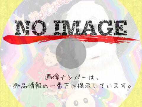 いないいないばあっ! ワンワン☆ダンス (2020)
