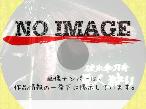 破れ傘刀舟悪人狩り (汎用)(1974)