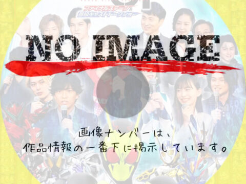 仮面ライダーゼロワン ファイナルステージ&番組キャストトークショー (2021)