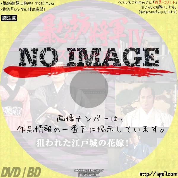 暴れん坊将軍Ⅳスペシャル 狙われた江戸城の花嫁! (1991)
