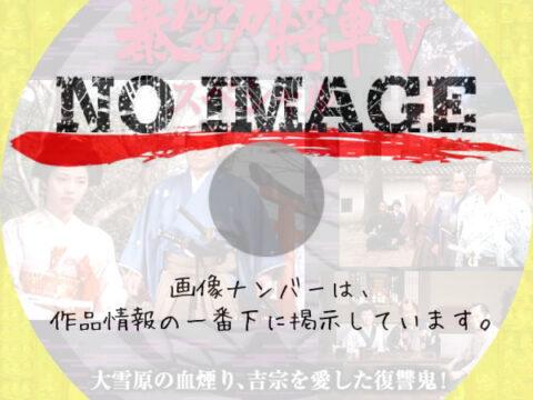 暴れん坊将軍Ⅴスペシャル 大雪原の血煙り、吉宗を愛した復讐鬼! (1993)