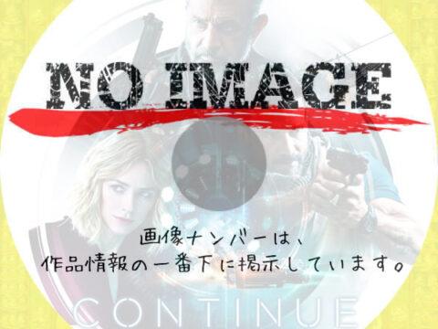 コンティニュー (01)(2021)