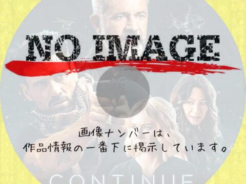 コンティニュー (02)(2021)