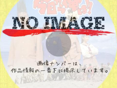 劇場版 今日から俺は!! (1994)