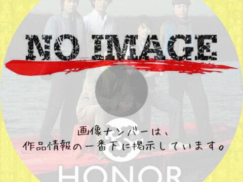 TEAM NACS「HONOR~守り続けた痛みと共に」 (01)(2007)