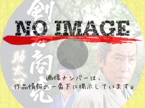 剣客商売 助太刀 (2004)