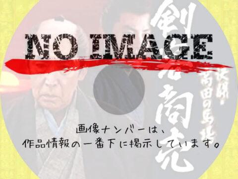 剣客商売 決闘・高田の馬場 (2005)