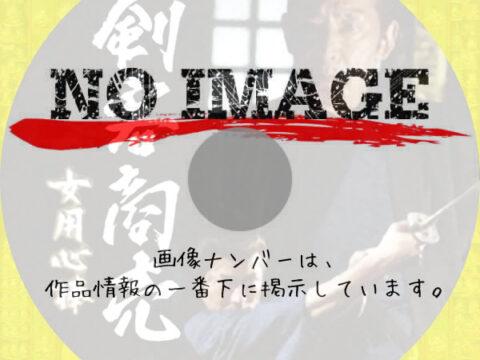 剣客商売 女用心棒 (2006)