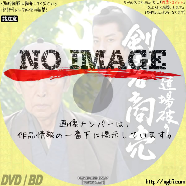 剣客商売 道場破り (2010)