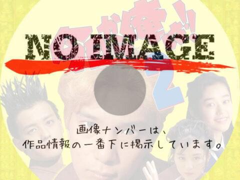 今日から俺は!!2 (1993)