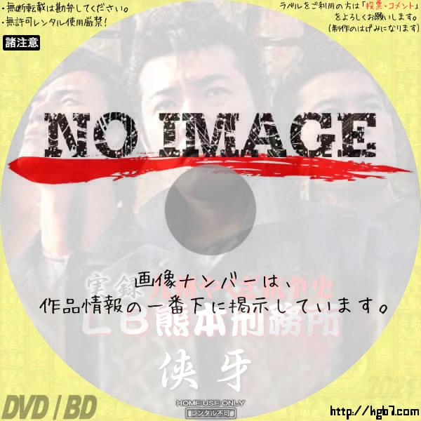 実録・九州やくざ抗争史 LB熊本刑務所 侠牙 (2007)