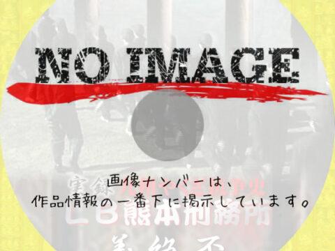 実録・九州やくざ抗争史 LB熊本刑務所 義絶盃 (2002)