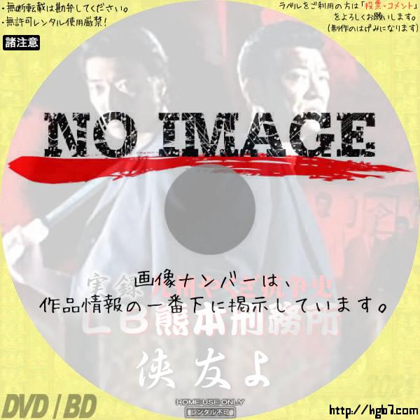 実録 九州やくざ抗争史 LB熊本刑務所 侠友よ (2002)
