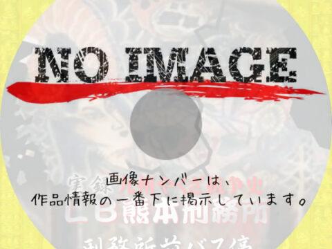 実録・九州やくざ抗争史 LB熊本刑務所 刑務所前バス停 (2002)