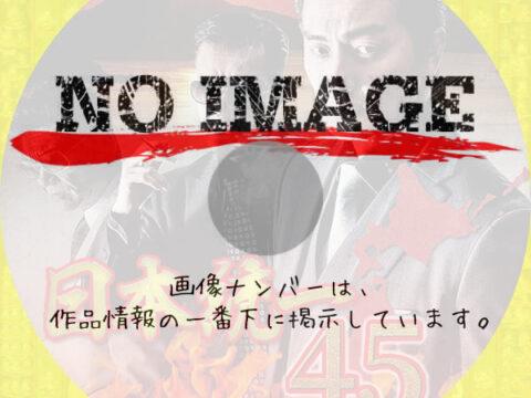 日本統一 45 (2021)