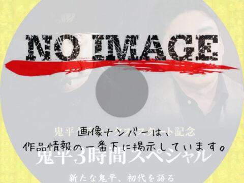 「鬼平クラシックス」スタート記念3時間スペシャル 新たな鬼平、初代を語る (2021)