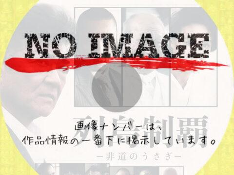 列島制覇 非道のうさぎ (01)(2021)