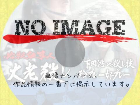 必殺仕事人 大老殺し 下田の殺し技・珍プレー好プレー (1987)