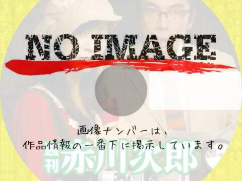 週刊 赤川次郎 (汎用)(2007)