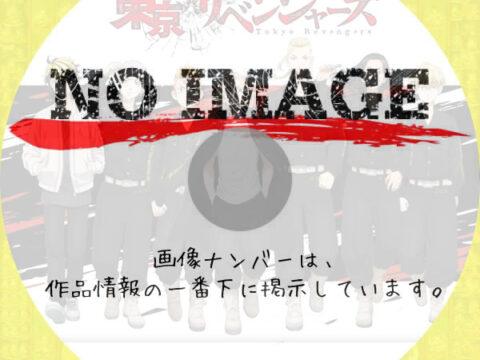 東京リベンジャーズ (汎用2)(2021)