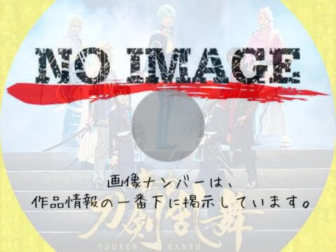 舞台 刀剣乱舞 天伝 蒼空の兵 -大坂冬の陣- (02)(2021)