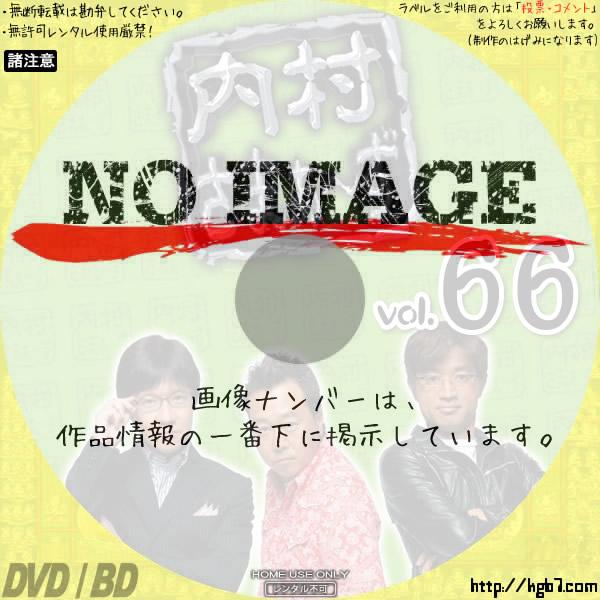 内村さまぁ~ず vol.66 (2016)