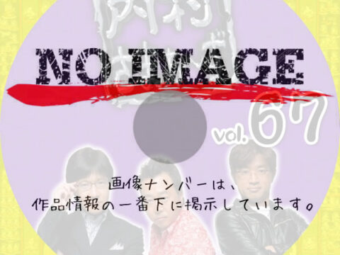 内村さまぁ~ず vol.67 (2016)