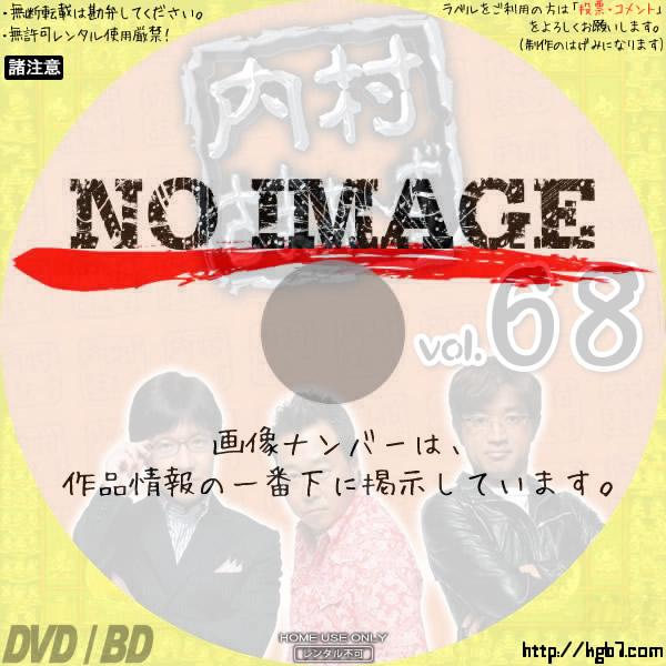 内村さまぁ~ず vol.68 (2017)