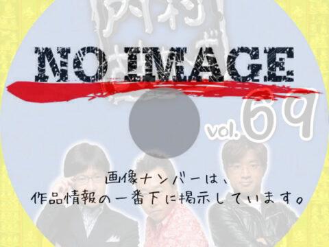 内村さまぁ~ず vol.69 (2017)