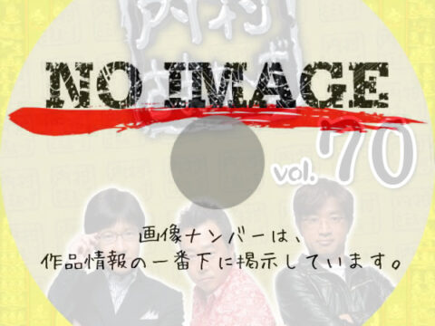 内村さまぁ~ず vol.70 (2017)