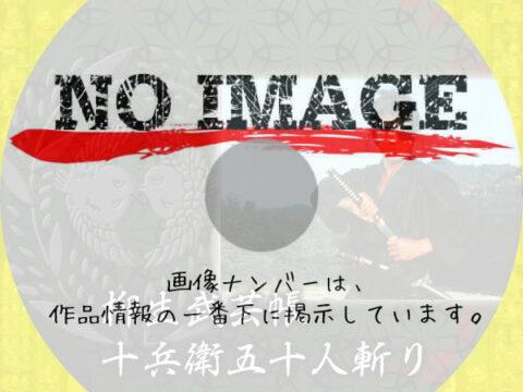 柳生武芸帳 柳生十兵衛五十人斬り (1990)