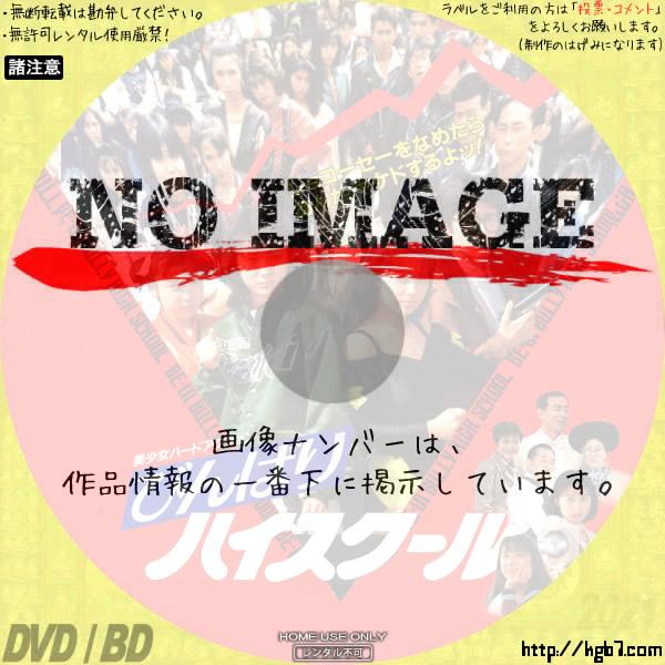 びんばりハイスクール (1990)