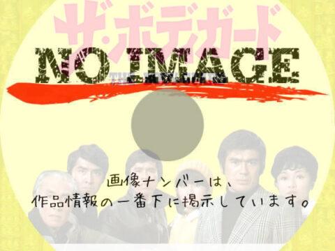 ザ・ボディガード (汎用)(1974)