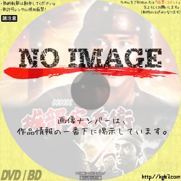 堀部安兵衛 (2007)