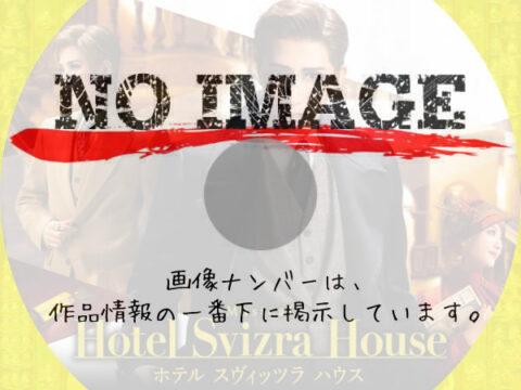 宝塚歌劇団 宙組 Hotel Svizra House ホテル スヴィッツラ ハウス (2021)