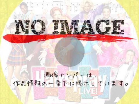 ヘアスプレー ライブ! (02)(2016)